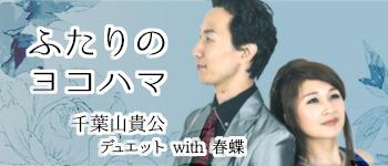 『ふたりのヨコハマ』千葉山貴公 デュエット with 春蝶