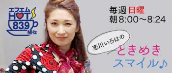 FM HOT 839 ラジオ『恋川いろはのときめきスマイル♪』
