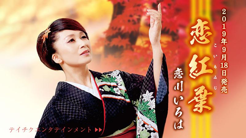 恋川いろはデビューシングル『恋紅葉』