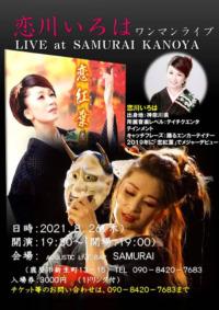 恋川いろはワンマンライブ LIVE at SAMURAI KANOYA