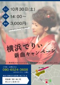 横浜でりぃ 新曲キャンペーン