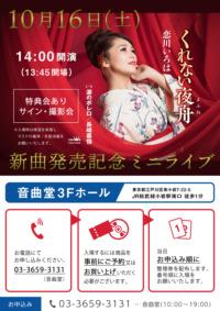 恋川いろは「くれない夜舟」新曲発表記念ミニライブ