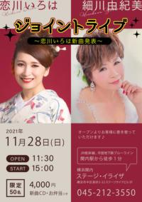 恋川いろは・細川由紀美 ジョイントライブ ~恋川いろは新曲発表~